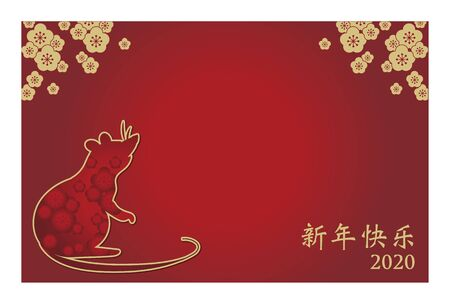 New year card in 2020 - Horizontal type - simplified Chinese