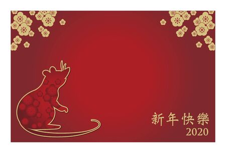 New year card in 2020 - Horizontal type - traditional Chinese