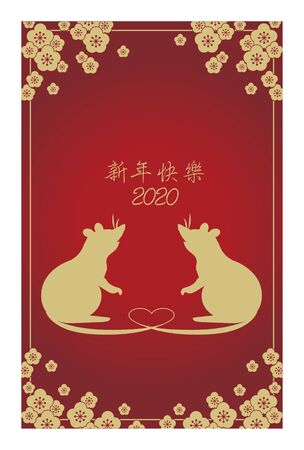 Chinese New Year Card 2020 - Vertical type