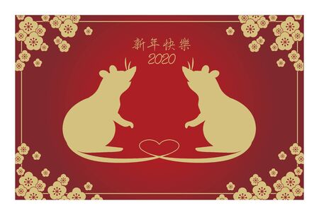 Chinese New Year card 2020 - Horizontal type