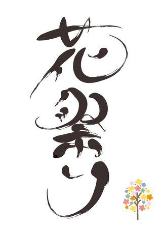 Brush Character Title -Flower Festival - Çizim