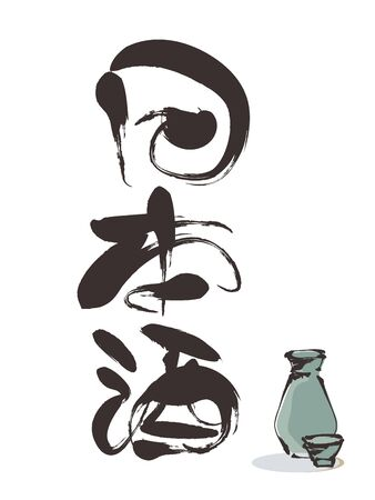 Brush character title - Japanese rice wine - Çizim