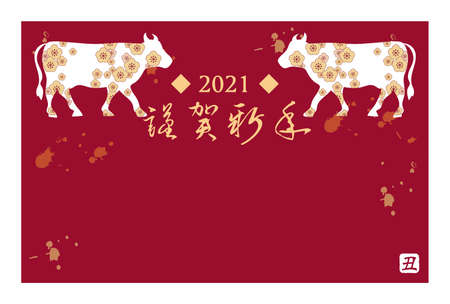 2021 New Year's card template horizontal type -Zodiac cow design(Japanese greeting)