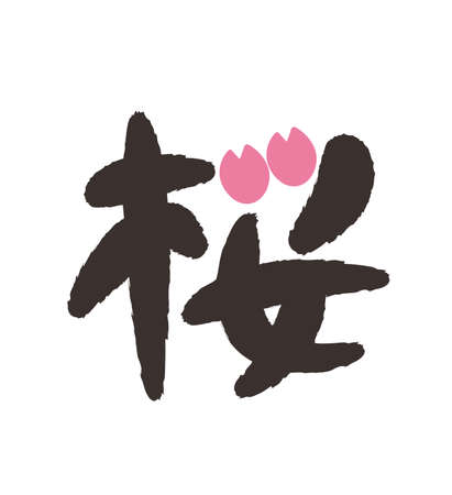 Cherry blossom brush letters with petal decoration.  This typeface is Chinese characters of Japanese symbol flowers.