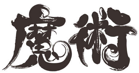 Brush letters made of vectors.  This character is a Japanese kanji and means witchcraft.