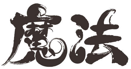 This character is a Japanese kanji and means magic. 일러스트