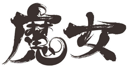 Brush letters made of vectors. This character is a Japanese kanji and means witch.