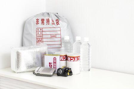 Disaster countermeasures, emergency items
