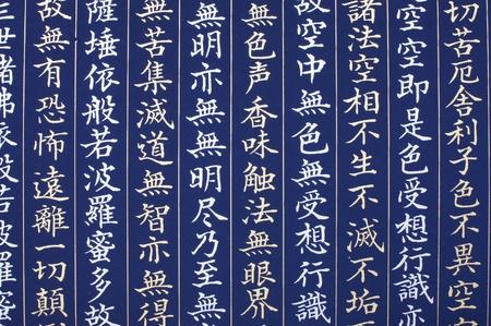 Buddhist sutra,kanji photo