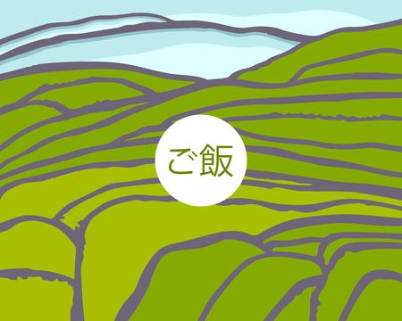 Rice fields. Plantation on cascades field. Rice title on Japanese