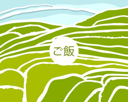 Rice fields. Plantation on cascades field. Rice title on Japanese Ilustração Vetorial