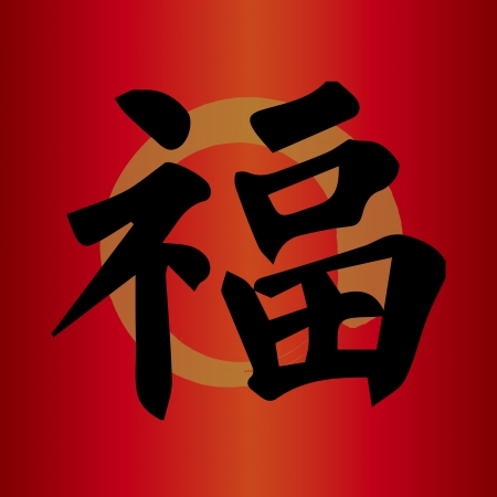 buena suerte: Carácter chino para la buena suerte del Año Nuevo chino Vectores