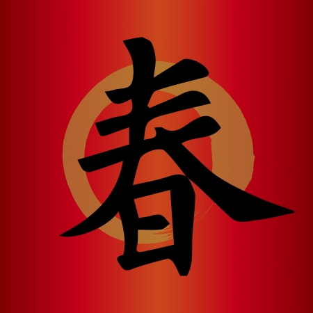 chinese symbol: Chinese character for  good fortune Chinese new year