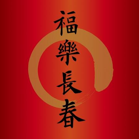Chinese karakter voor geluk Chinese nieuwe jaar