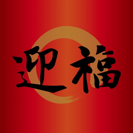 Chinese character for  good fortune Chinese new year Stock Vector - 16544092