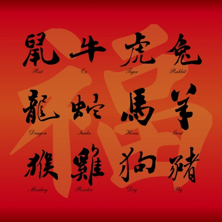 penmanship: Chinese zodiac symbols on red paper background  Illustration