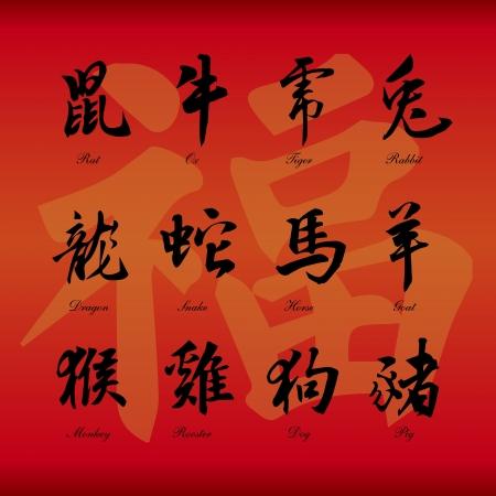 snake year: S�mbolos chinos del zodiaco en fondo de papel rojo