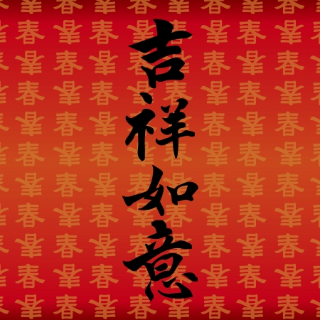chinese writing: Chinese character for  good fortune Chinese new year