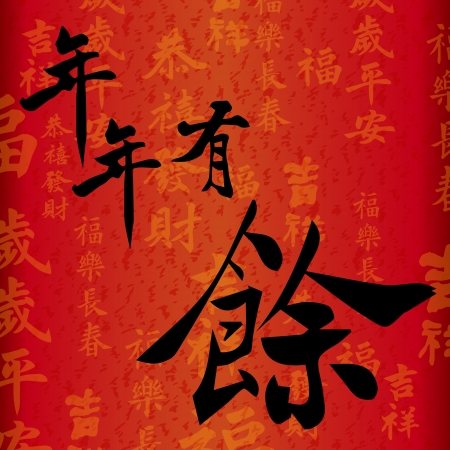 chinese calligraphy: Chinese character for  good fortune Chinese new year