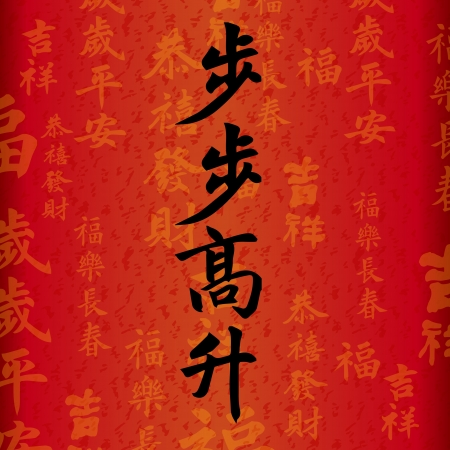 chinese calligraphy character: Chinese character for  good fortune Chinese new year