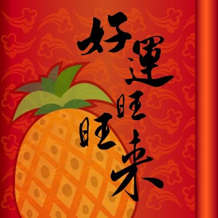 행운 중국 새 해 중국 문자 일러스트