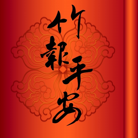 confucianism: Chinese character for  good fortune Chinese new year