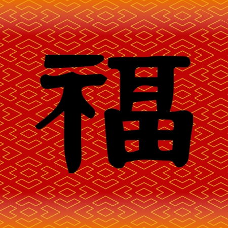 Chinese character for  good fortune Chinese new year Stock Vector - 20167304