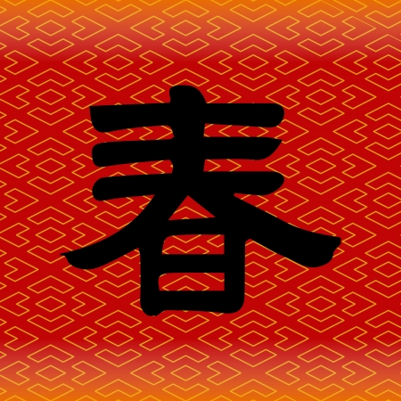 Chinese character for  good fortune Chinese new year Stock Vector - 20167303
