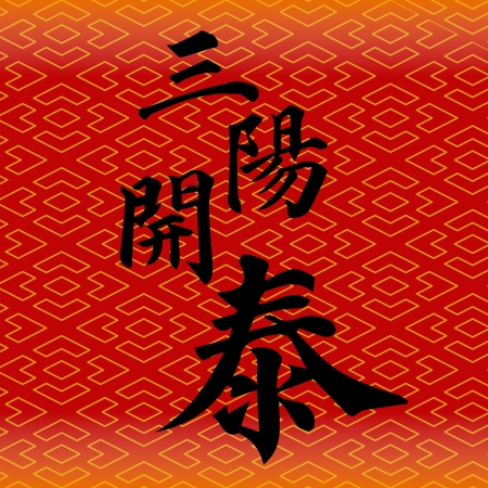 jubilant: Chinese character for  good fortune Chinese new year