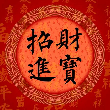 書道「簡単にお金来る新しい年」中国語の文字  イラスト・ベクター素材
