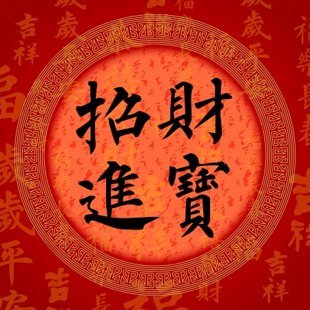 """Caligrafía del carácter chino para el """"dinero fácil viene en el año nuevo"""" Foto de archivo - 24553289"""