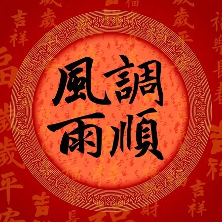 confucianism: Calligraphy Chinese character for the weather will be good in new year