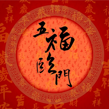 jubilant: Calligraphy Chinese character for lucky year coming