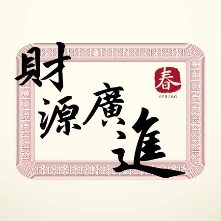 confucianism: Calligraphy Chinese character for become a rich man