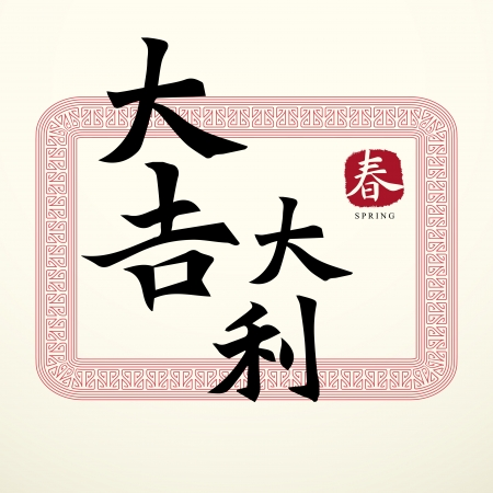 Calligraphy Chinese Good Luck Symbols Royalty Free Cliparts Vectors
