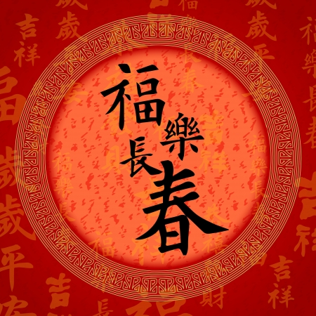 confucianism: Calligraphy Chinese character for lucky and happy