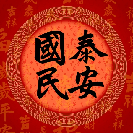 confucianism: Calligraphy Chinese character for people and nation are good Illustration