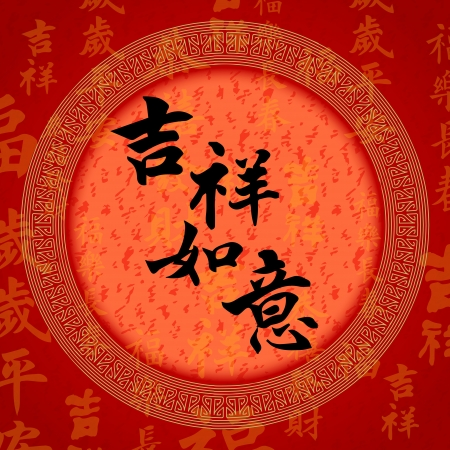 confucianism: Calligraphy Chinese character for happy and safety new year