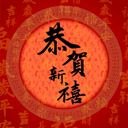 confucianism: Calligraphy Chinese character for happy new year