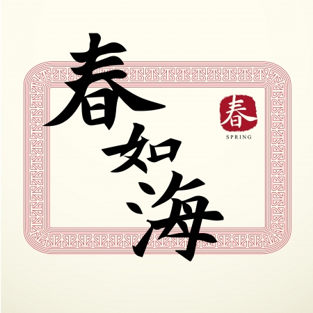 confucianism: Calligraphy Chinese character for enjoy the beautiful spring