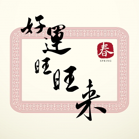 jubilant: Calligraphy Chinese character for welcome lucky coming Illustration