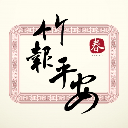 confucianism: Calligraphy Chinese character for  safety year  Illustration