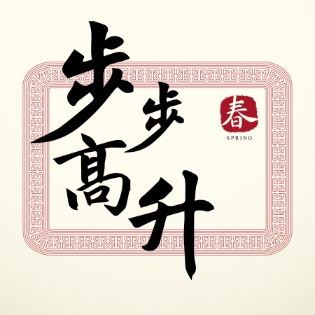 confucianism: Calligraphy Chinese character for  promotion  Illustration