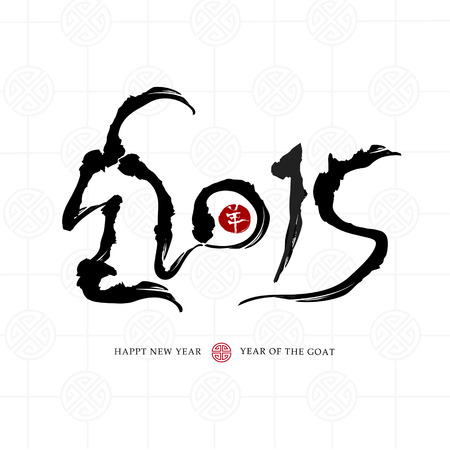 chinese calligraphy: 2015 written in Chinese calligraphy over traditional background