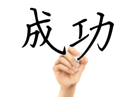 asian business meeting: Chinese word for Success written by 3d hand over white background Illustration