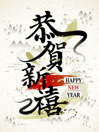 Happy Chinese New Year in traditional Chinese words written in calligraphy