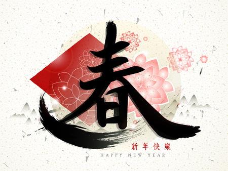 flores chinas: Primavera en palabras chinas tradicionales escritos en caligrafía