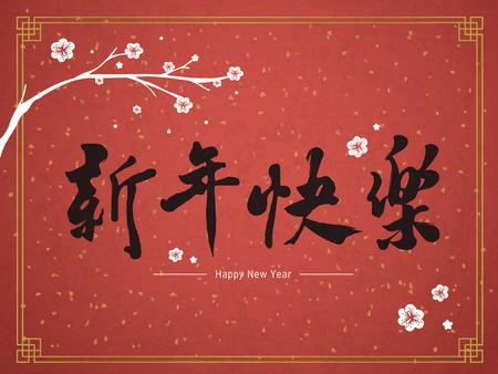 書道で書かれた伝統的な中国語で幸せな中国の旧正月
