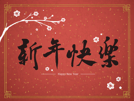 chinese festival: Happy Chinese New Year in traditional Chinese words written in calligraphy