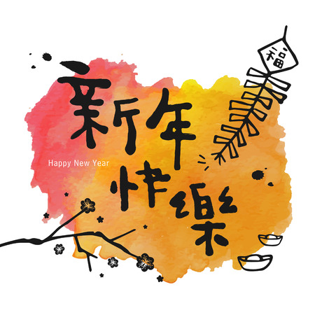 Happy Chinese New Year in traditional Chinese words drawn by watercolor Illustration